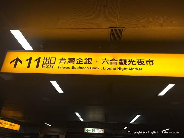 Liu he Night Market Kaohsiung MRT exit sign on East Side of market