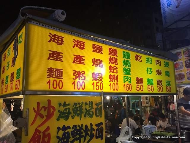 Reifeng Night Market-Kaohsiung Zuoying