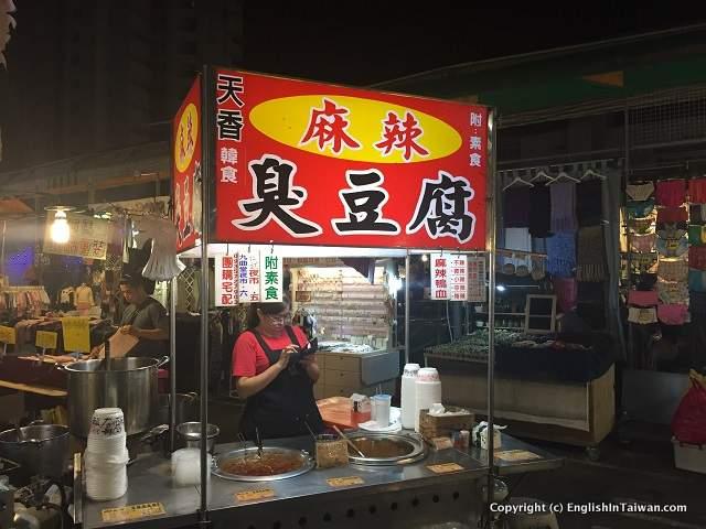 Reifeng Night Market Food